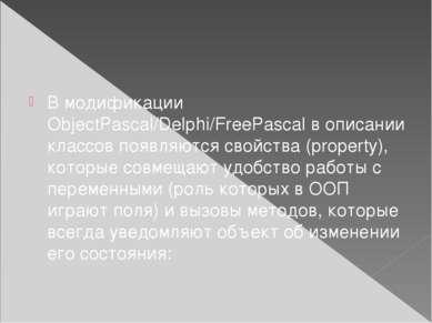 В модификации ObjectPascal/Delphi/FreePascal в описании классов появляются св...