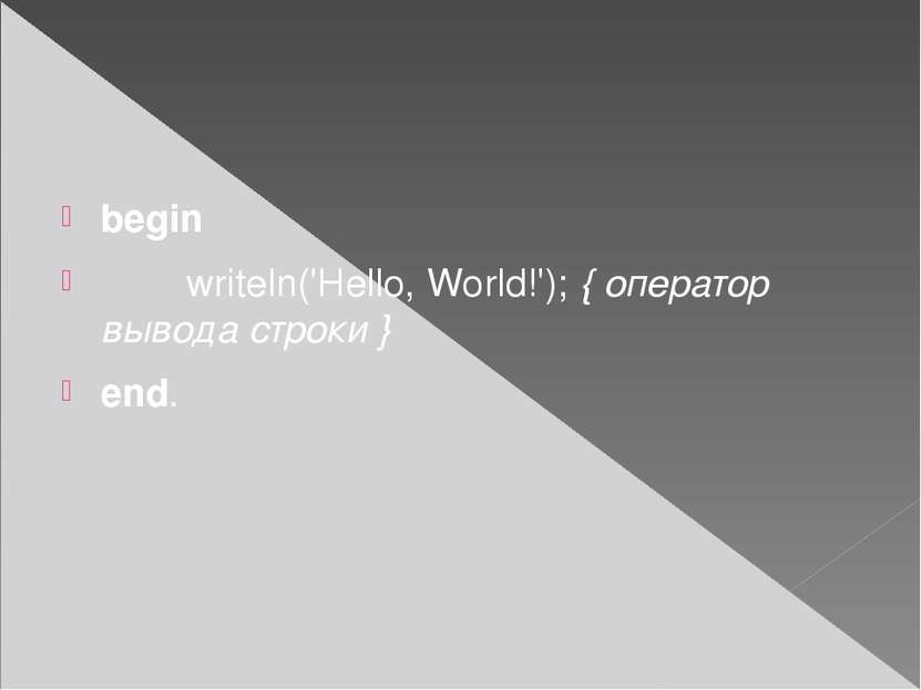begin writeln('Hello, World!'); { оператор вывода строки } end.