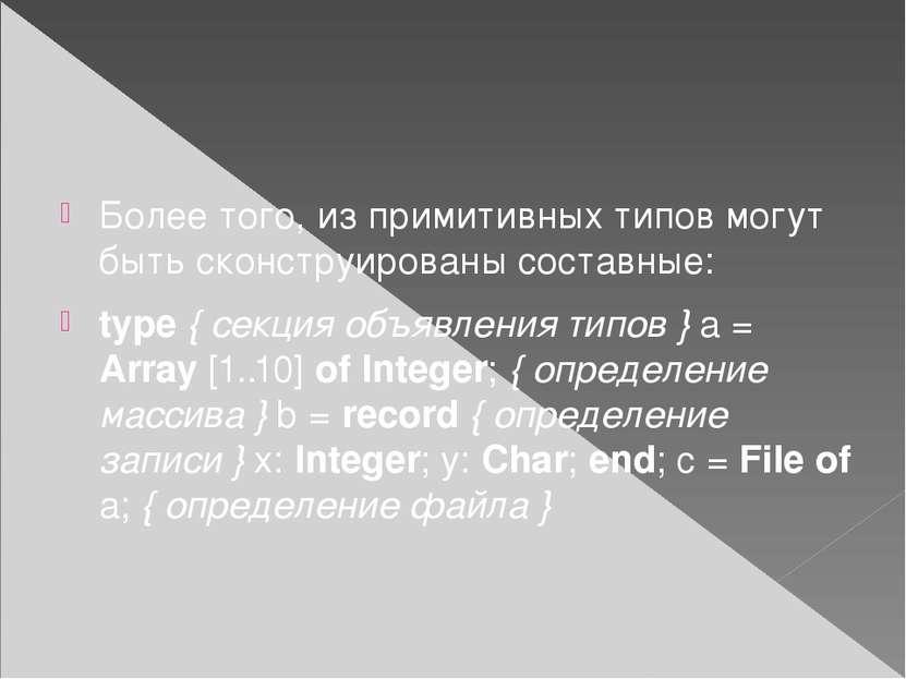 Более того, из примитивных типов могут быть сконструированы составные: type {...