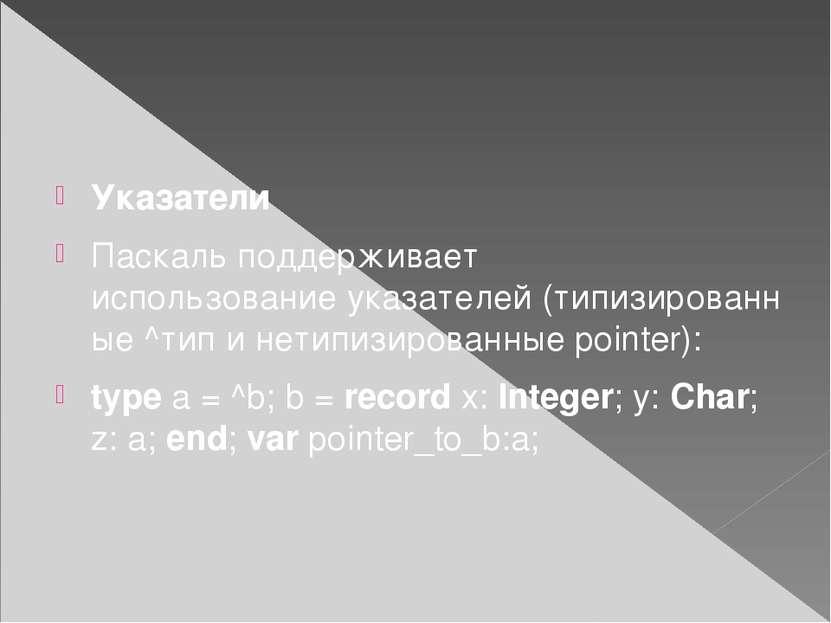 Указатели Паскаль поддерживает использованиеуказателей(типизированные^тип...