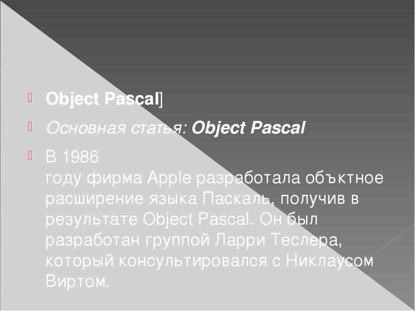 Object Pascal] Основная статья:Object Pascal В1986 годуфирмаAppleразрабо...