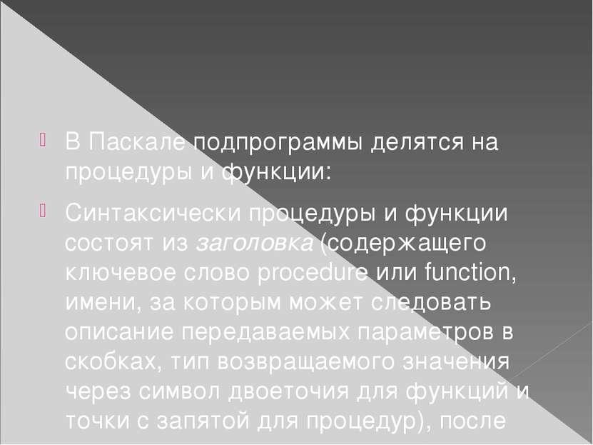 В Паскале подпрограммы делятся на процедуры и функции: Синтаксически процедур...