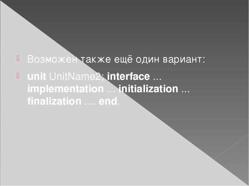 Возможен также ещё один вариант: unit UnitName2; interface ... implementation...