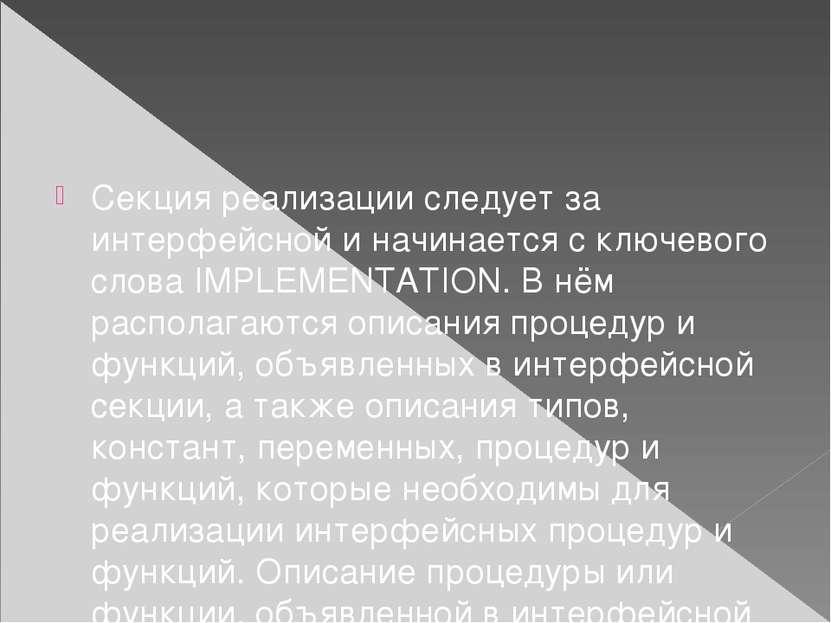 Секция реализации следует за интерфейсной и начинается с ключевого словаIMPL...