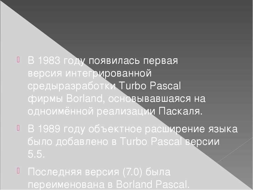 В1983 годупоявилась первая версияинтегрированной средыразработкиTurbo Pas...