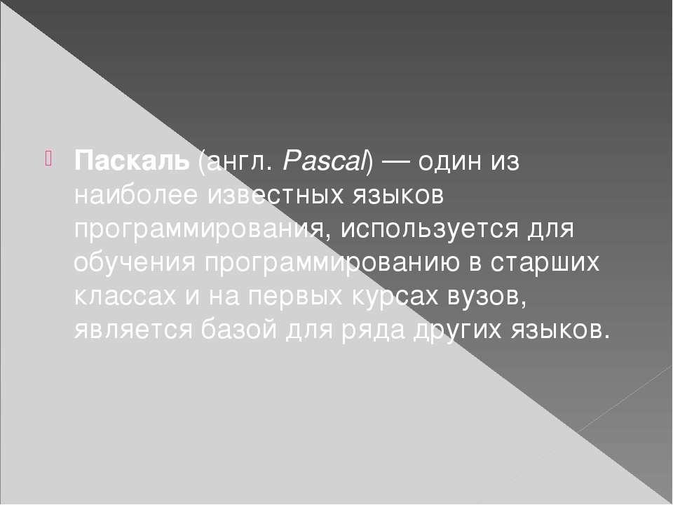 Паскаль(англ.Pascal)— один из наиболее известных языков программирования, ...