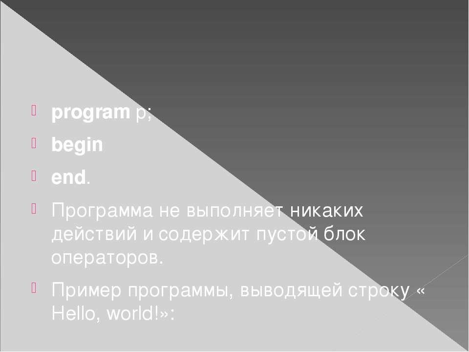program p; begin end. Программа не выполняет никаких действий и содержит пуст...