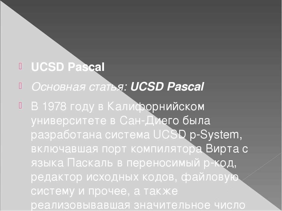 UCSD Pascal Основная статья:UCSD Pascal В 1978 году вКалифорнийском универс...