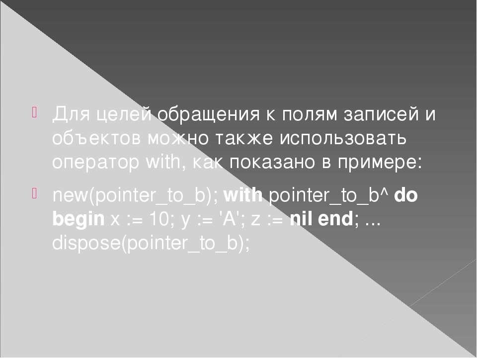 Для целей обращения к полям записей и объектов можно также использовать опера...