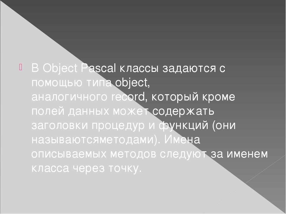 ВObject Pascalклассы задаются с помощью типаobject, аналогичногоrecord, к...