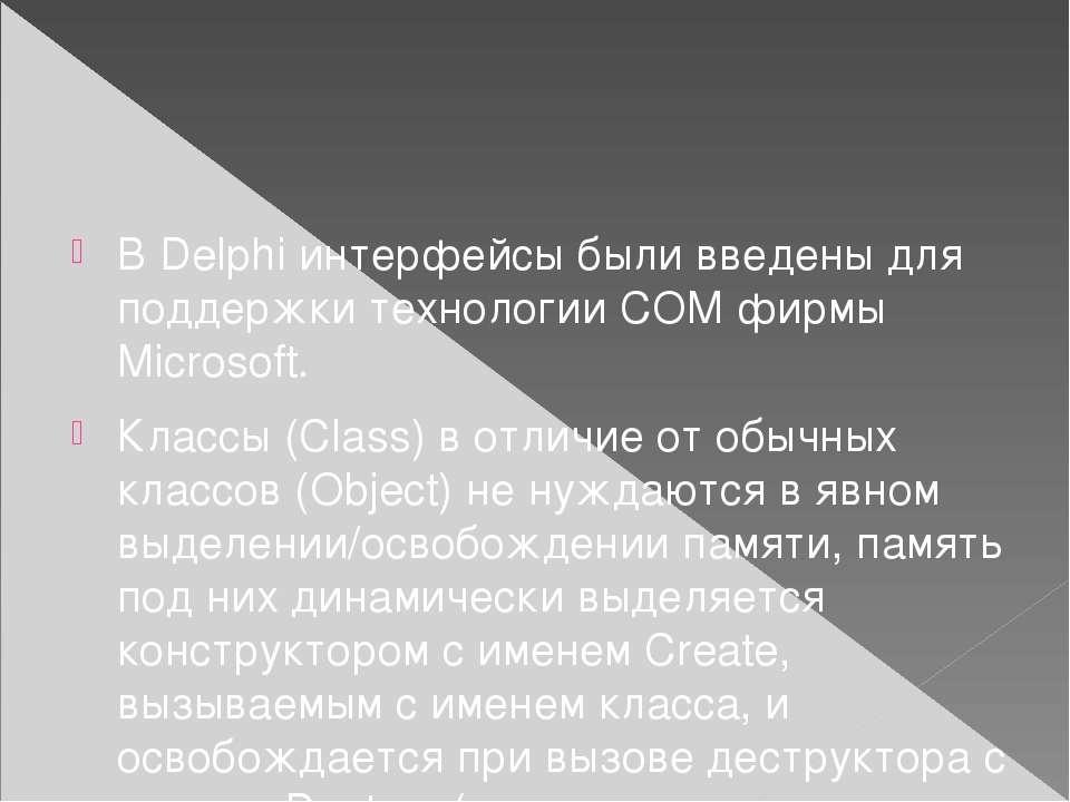 В Delphi интерфейсы были введены для поддержки технологииCOMфирмы Microsoft...