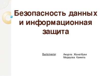 Безопасность данных и информационная защита Амурла Жанатбуви Медеуова Камила ...