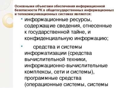 Основными объектами обеспечения информационной безопасности РК в общегосударс...