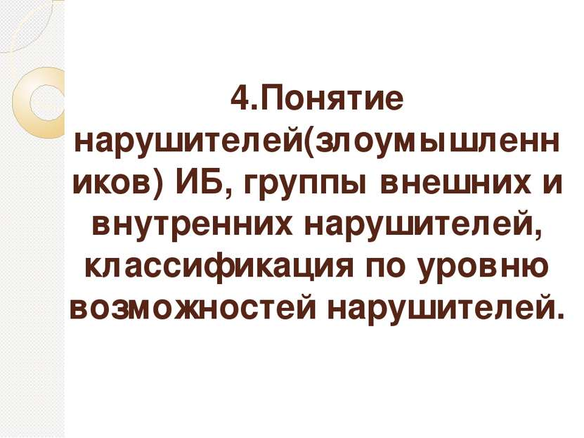 4.Понятие нарушителей(злоумышленников) ИБ, группы внешних и внутренних наруши...