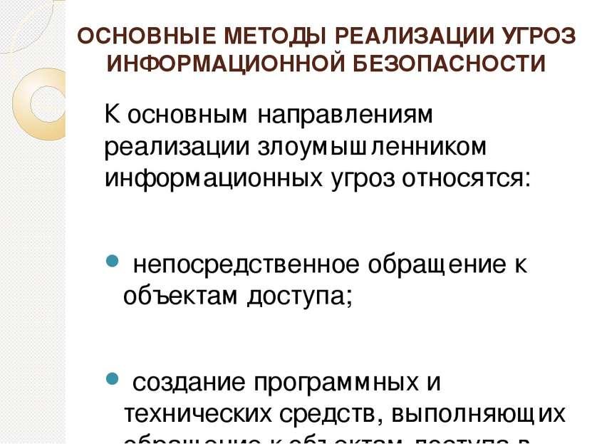 ОСНОВНЫЕ МЕТОДЫ РЕАЛИЗАЦИИ УГРОЗ ИНФОРМАЦИОННОЙ БЕЗОПАСНОСТИ К основным напра...