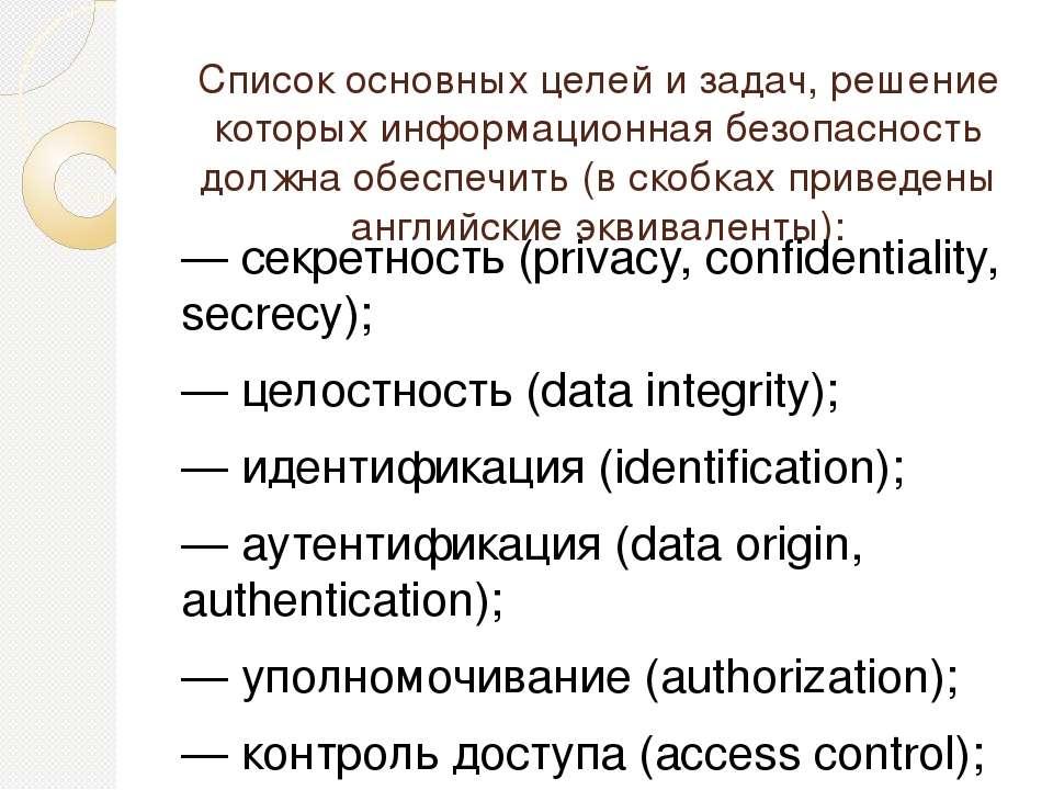 Список основных целей и задач, решение которых информационная безопасность до...