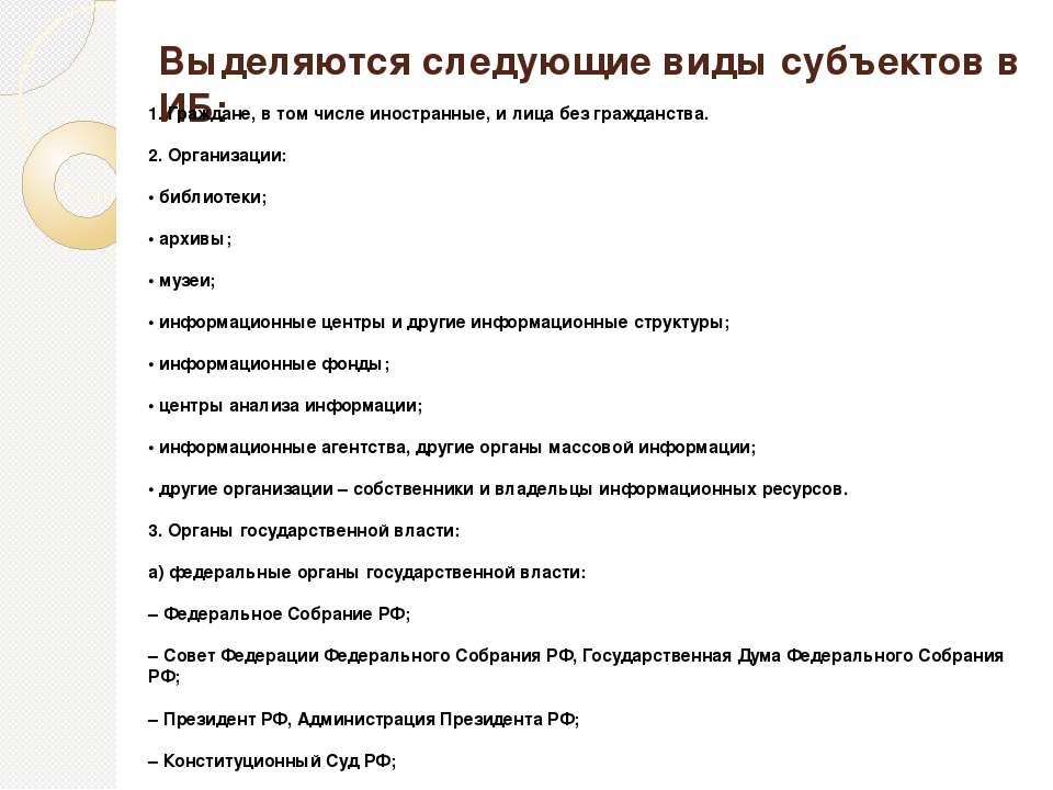 Выделяются следующие виды субъектов в ИБ: 1. Граждане, в том числе иностранны...