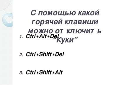 """С помощью какой горячей клавиши можно отключить """"Куки"""" Ctrl+Alt+Del Ctrl+Shif..."""
