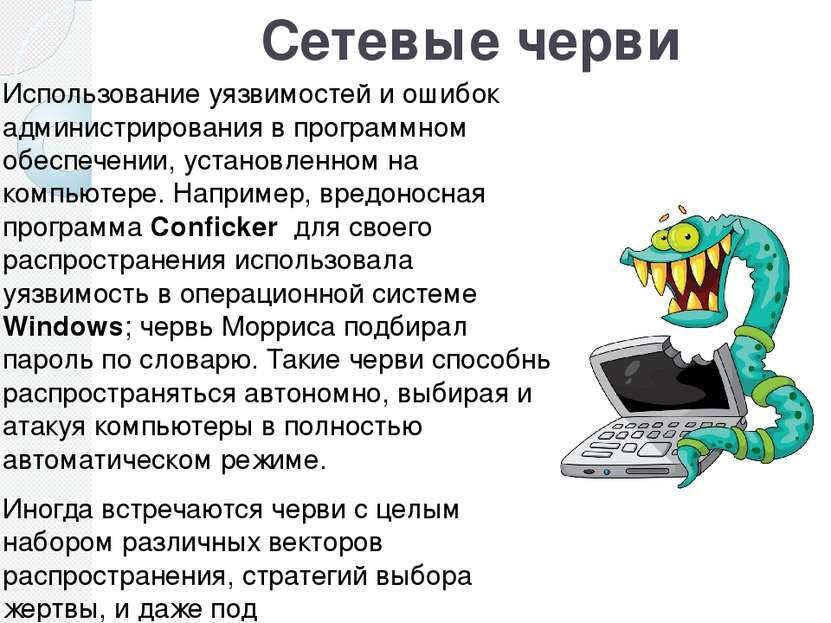 Сетевые черви Использование уязвимостей и ошибок администрирования в программ...