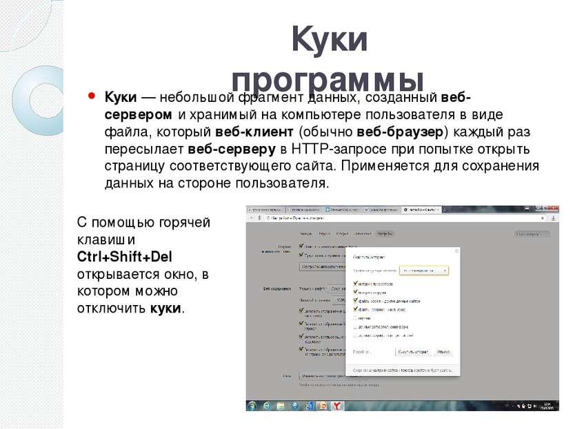Куки программы Ку ки — небольшой фрагмент данных, созданный веб-сервером и хр...