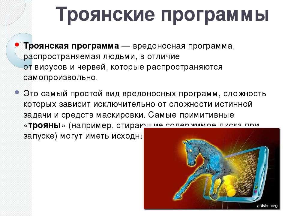 Троянские программы Троя нская программа—вредоносная программа, распростран...