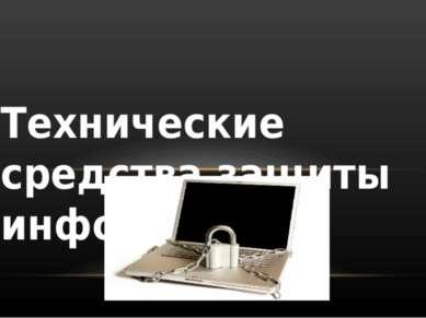 Технические средства защиты информации