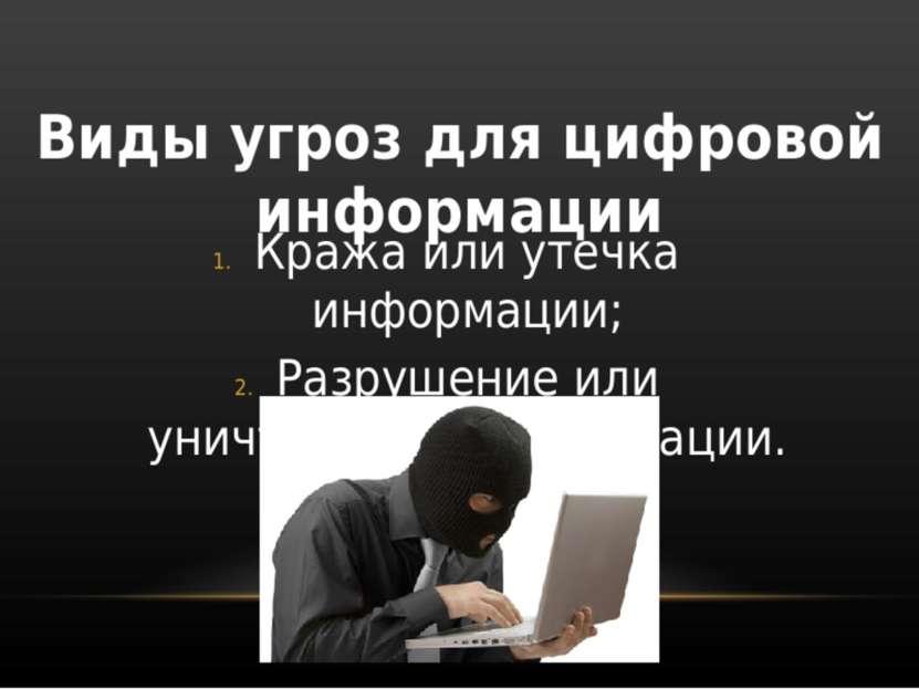 Виды угроз для цифровой информации Кража или утечка информации; Разрушение ил...