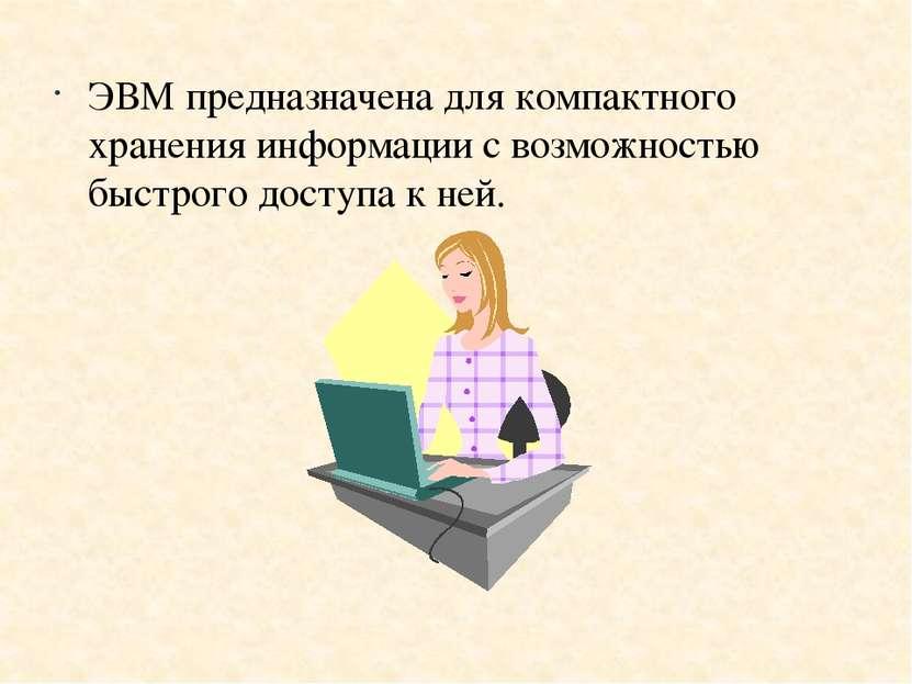 ЭВМ предназначена для компактного хранения информации с возможностью быстрого...