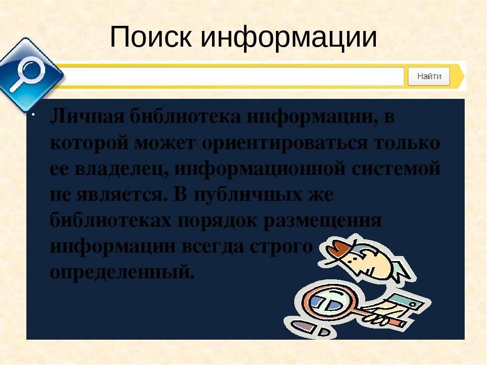 Поиск информации Личная библиотека информации, в которой может ориентироватьс...