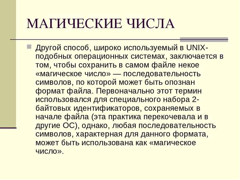 МАГИЧЕСКИЕ ЧИСЛА Другой способ, широко используемый в UNIX-подобных операцион...