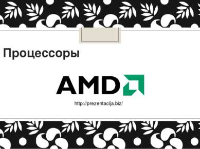 Процессоры http://prezentacija.biz/