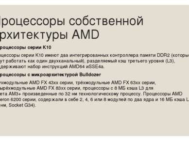 Процессоры собственной архитектуры AMD Процессоры серииK10 Процессоры серии ...