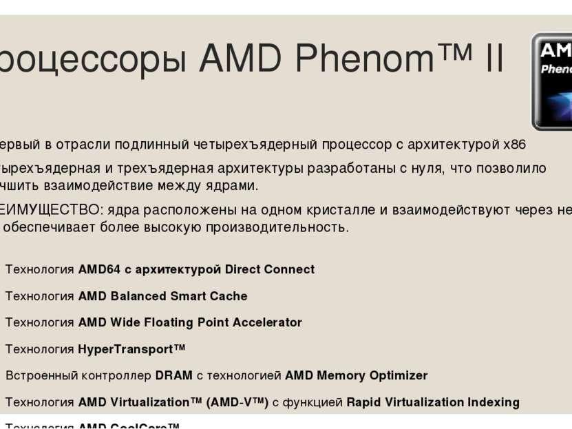 Процессоры AMD Phenom™ II Первый в отрасли подлинный четырехъядерный процессо...