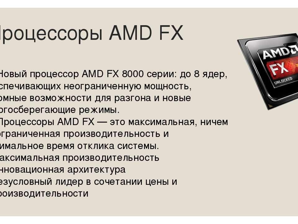 Процессоры AMD FX Новый процессор AMD FX 8000 серии: до 8 ядер, обеспечивающи...
