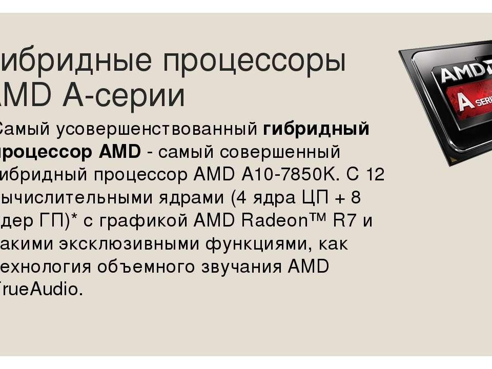 Гибридные процессоры AMD А-серии Самый усовершенствованный гибридный процессо...