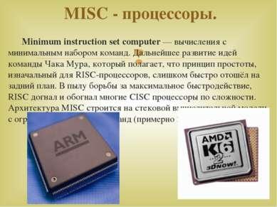Minimum instruction set computer — вычисления с минимальным набором команд. Д...