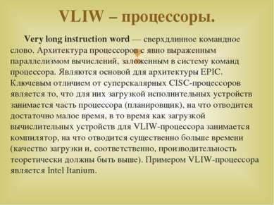 Very long instruction word — сверхдлинное командное слово. Архитектура процес...