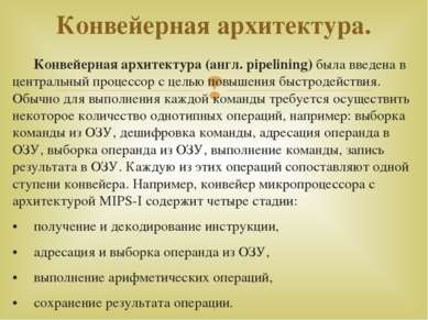 Конвейерная архитектура (англ. pipelining) была введена в центральный процесс...