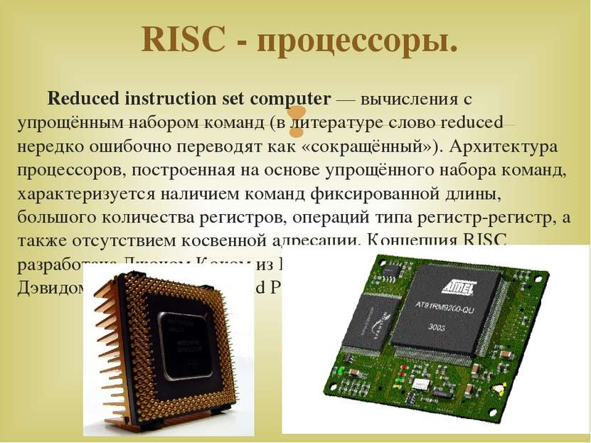 Reduced instruction set computer — вычисления с упрощённым набором команд (в ...
