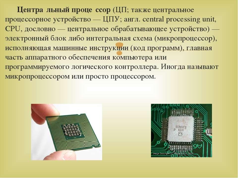 Центра льный проце ссор (ЦП; также центральное процессорное устройство — ЦПУ;...