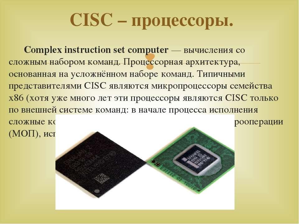 Complex instruction set computer — вычисления со сложным набором команд. Проц...