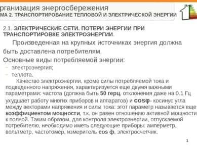 Организация энергосбережения ТЕМА 2. ТРАНСПОРТИРОВАНИЕ ТЕПЛОВОЙ И ЭЛЕКТРИЧЕСК...