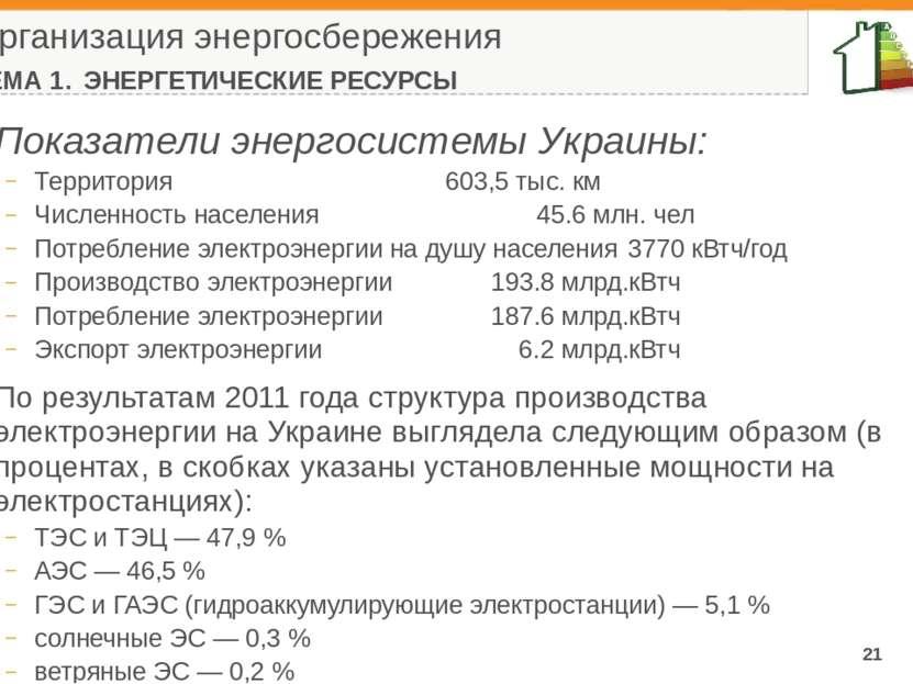 Организация энергосбережения ТЕМА 1. ЭНЕРГЕТИЧЕСКИЕ РЕСУРСЫ Показатели энерго...