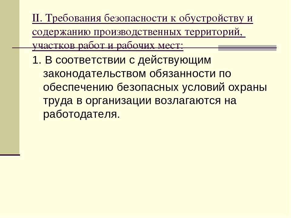 II. Требования безопасности к обустройству и содержанию производственных терр...