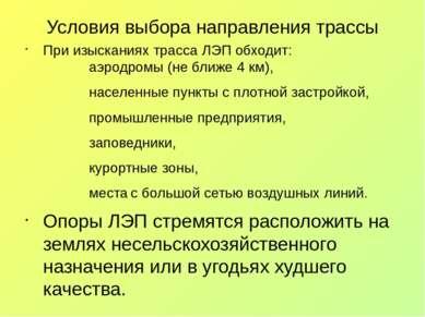 Условия выбора направления трассы При изысканиях трасса ЛЭП обходит: аэродром...