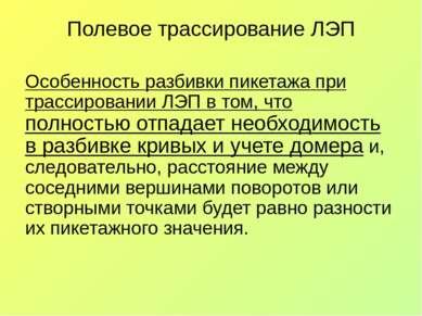 Полевое трассирование ЛЭП Особенность разбивки пикетажа при трассировании ЛЭП...