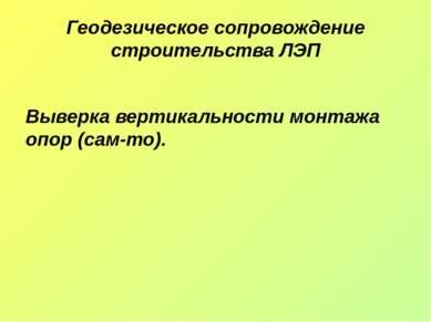 Геодезическое сопровождение строительства ЛЭП Выверка вертикальности монтажа ...