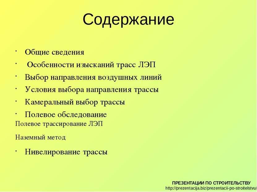 Содержание Общие сведения Особенности изысканий трасс ЛЭП Выбор направления в...