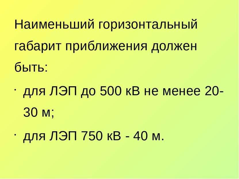 Наименьший горизонтальный габарит приближения должен быть: для ЛЭП до 500 кВ ...