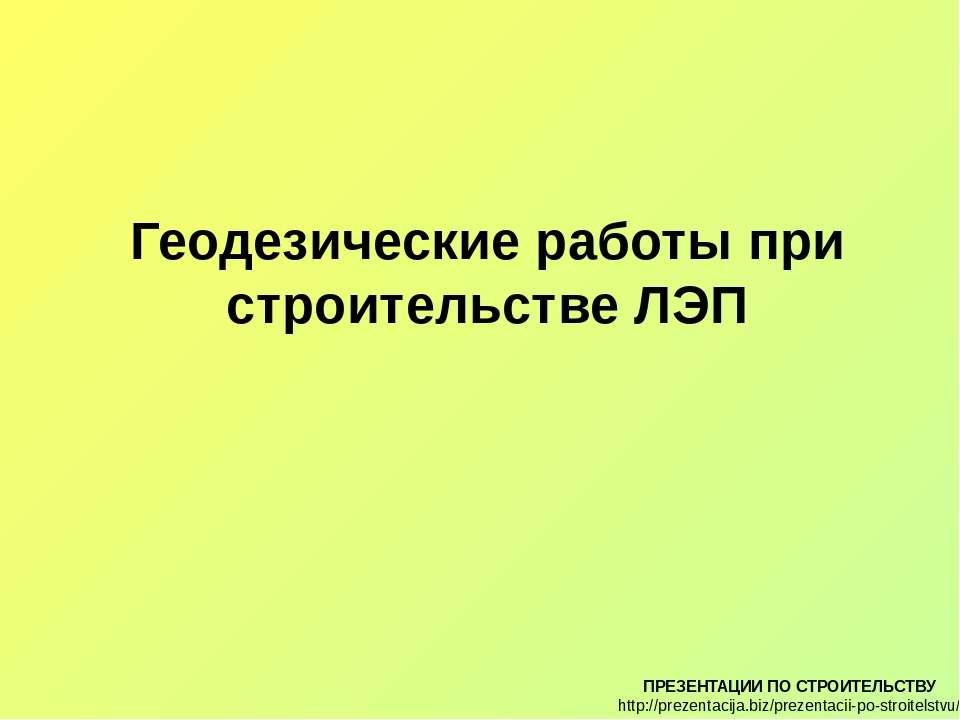 Геодезические работы при строительстве ЛЭП ПРЕЗЕНТАЦИИ ПО СТРОИТЕЛЬСТВУ http:...